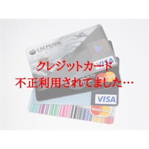 クレジットカードの不正利用にあいました…