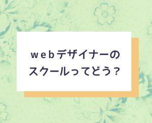 主婦やママで、未経験から在宅webデザイナーを目指すためのスクールって?
