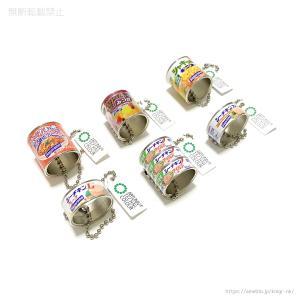 【レビュー】缶詰リングコレクション はごろもフーズ編 全6種 (アートユニブテクニカラー)