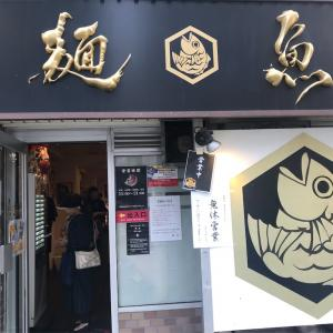 【錦糸町】真鯛らーめん 魚麺 本店