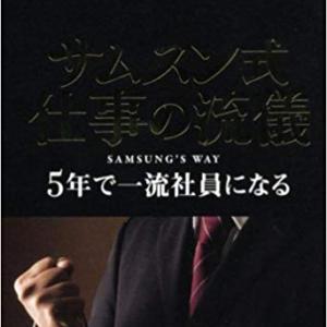 【書評】日経新聞の数字がわかる本 「景気指標」から経済が見える