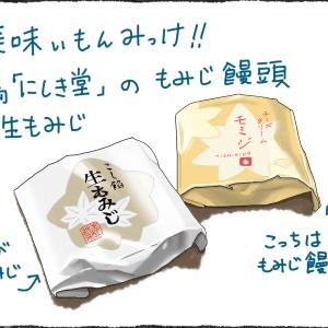 美味いもんみっけ!(にしき堂 生もみじ編)