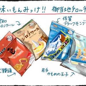 美味いもんみっけ!(御当地チロルチョコ編)