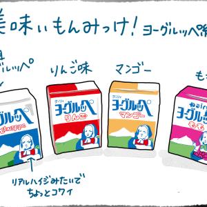 美味いもんみっけ!(ヨーグルッペ編)
