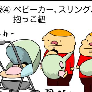 お願いだから寝てちょうだい!赤ちゃんねんね大作戦(スリング、抱っこ紐、ベビーカー編)