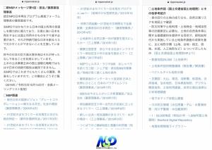 土地条件図関連:NSPアーカイブス・その他参考紹介
