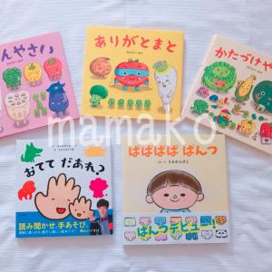 子供の絵本選び、迷ったけど、、、~2才9ヵ月の息子に買った絵本~