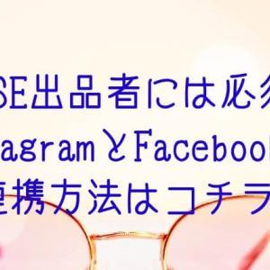 BASEとInstagram・Facebookの連携ができない?!解決方法は?