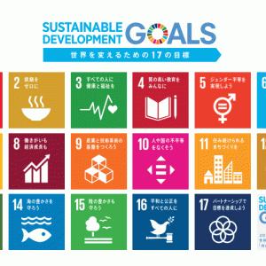 SDGsって何?CTimeで一緒に学び、理解しながら、行動していこう!