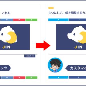 【JIN】記事のSNSボタンの「はてブ・Pocketボタン」を非表示にする方法