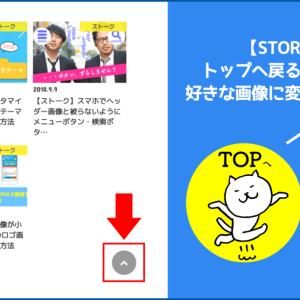 【STORK】トップへ戻るボタンを好きな画像にカスタマイズしよう!