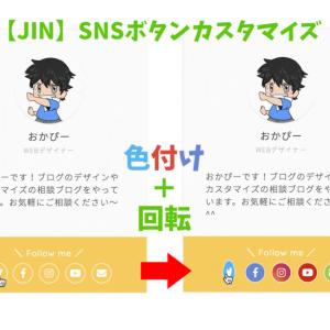 【JIN】プロフィールのSNSボタンを色をつけて回転させるカスタマイズ