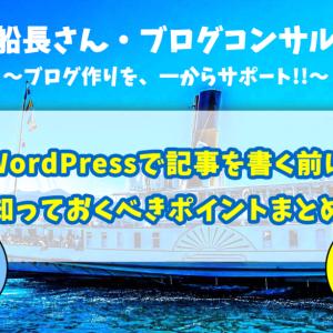 WordPressで記事を書く前に知っておくべきポイントまとめ