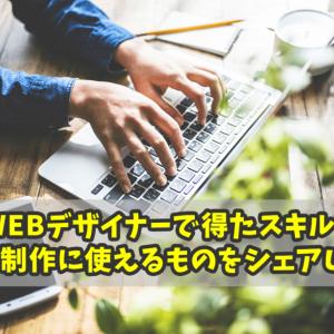 WEBデザイナーで得たスキルでブログ制作に使える機能をシェアします!