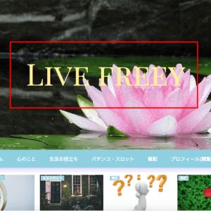 【Cocoon】ヘッダーのブログタイトルの色・サイズ・スタイルをカスタマイズ