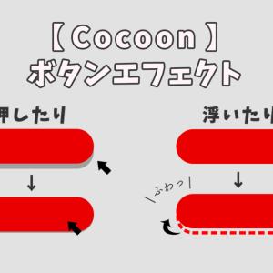 【Cocoon】ボタンにマウスを重ねたときのエフェクトをカスタマイズ