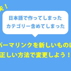 日本語URLやSEO対策のためにWordPressでパーマリンクを変更する