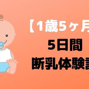 【1歳5ケ月】5日間断乳体験談