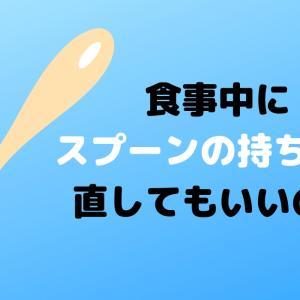 【矯正】食事中に子どものスプーンの持ち方を直していいの?