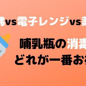 【煮沸vs電子レンジvs薬液】哺乳瓶の消毒はどれが一番お得?コスパを検証