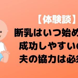 【体験談】断乳はいつ始めれば成功しやすいの?夫の協力は必須?