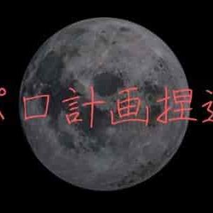 アポロが月に行ったというのは嘘?アポロ捏造説