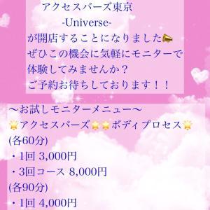 アクセスバーズ東京 -Universe- モニター募集!!