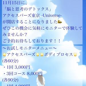 モニター募集!!アクセスバーズ東京-Universe-
