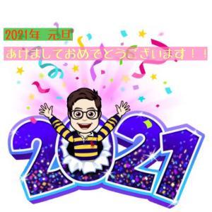 2021年 元旦 あけましておめでとうございます。