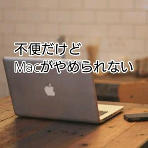 僕がApple嫌いなのにMacが手放せない、たった1つの理由 - WindowsよりもMacだね
