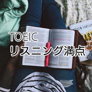 僕がTOEICリスニング満点を取るためにした、3つのこと - TOEIC900点