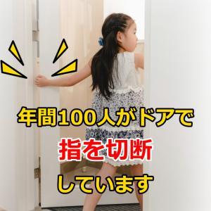 お子様がドアを開け閉めするたび、ハラハラしませんか?