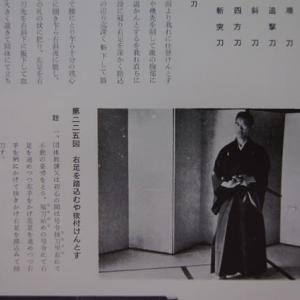 大日本居合道図譜の瑕疵、河野先生の瑕疵ではない。