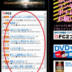 FC2ブログ(本ブログ)で掲示板の書き込み状況を確認できるようにしました