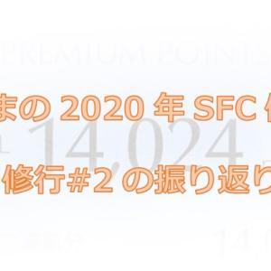 杜くまの2020年SFC修行記 修行#2の振り返り
