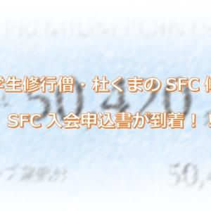 【学生修行僧・杜くまのSFC修行】SFC入会申込書が到着!!