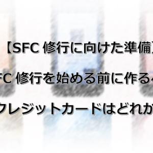 【SFC修行に向けた準備】SFC修行を始める前に作るべきクレジットカードはどれか?
