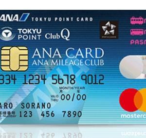 【2019年10月版】ANA TOKYUカードのお得な申し込み方法を紹介