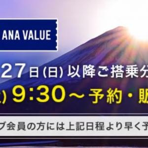 【2020年SFC修行】有力路線のPP単価(2020年1月(~6日))
