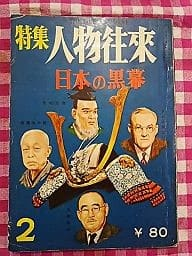 小日向白朗氏が話した雑誌人物往來社刊「特集 人物往來 「日本の黒幕」 昭和32年2月号