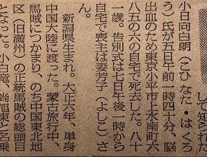 小日向白朗 1982年(昭和57年)1月5日 死去の記事