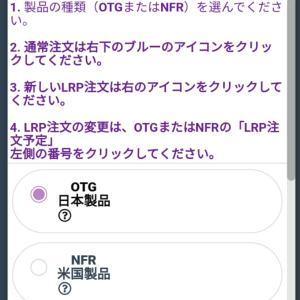 """""""マイドテラオフィース(ネット)注文方法をお知らせします♡♡"""" ポイント交換編(今すぐ注文)"""