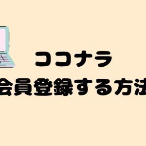ココナラの登録方法~プロフィール設定まで