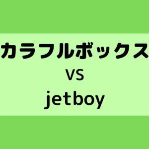 カラフルボックスとjetboyワードプレスを始めるならどっちがおすすめ?8つの違いを比較しました!
