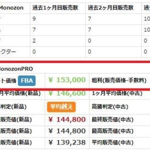12/10 1個で8万円利益紹介!!さらに先着2名限定プレゼント配布中!!