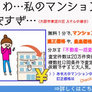 【大阪市東淀川区】マンション売却時に不動産会社を選ぶ4つのポイント。