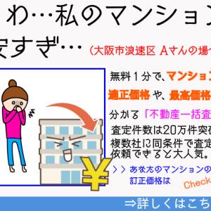 大阪市浪速区のマンション売却~売るか賃貸にするか~