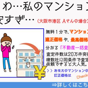 大阪市港区でマンションを高く売るためのポイント