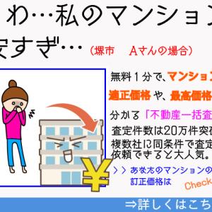 見極めたい!堺市でマンションを売るタイミング