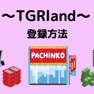 TGRland【登録方法】99,800円でゲームオーナーになる!